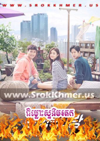 Chomlouh Snang Morodok, Khmer Movie, khmer drama, video4khmer, movie-khmer, Kolabkhmer, Phumikhmer, khmotions, khmeravenue, sweetdrama, khmercitylove, ksdrama, khreplay