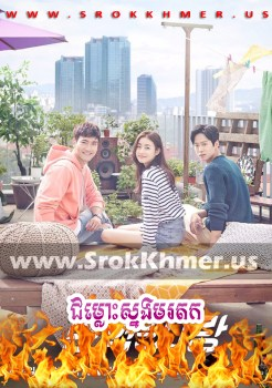 Chomlouh Snang Morodok | Khmer Movie | khmer drama | video4khmer | movie-khmer | Kolabkhmer | Phumikhmer | khmotions | khmeravenue | sweetdrama | khmercitylove | ksdrama | khreplay Best