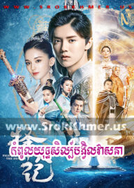 Kampoul Yuthsil Bangvel Veasna, Khmer Movie, khmer drama, video4khmer, movie-khmer, Kolabkhmer, Phumikhmer, khmeravenue, film2us, khmercitylove, sweetdrama, tvb cambodia drama