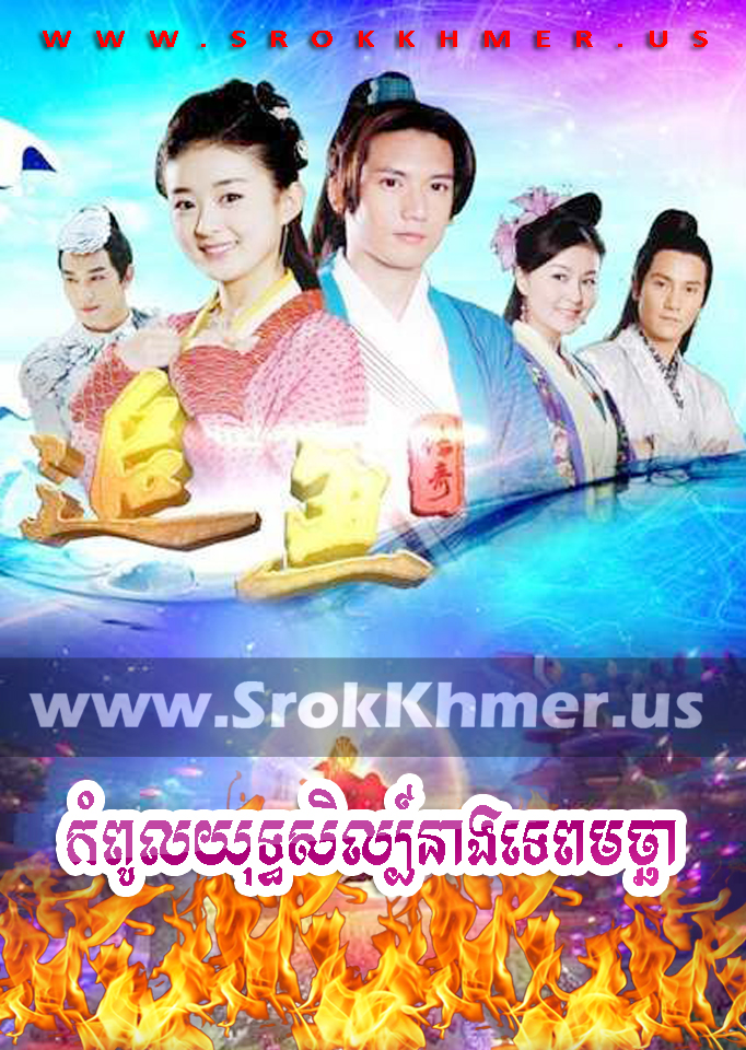 Kampoul Yuthsil Neang Tep Machha, Khmer Movie, Khmer Chinese Drama, Kolabkhmer, video4khmer, Phumikhmer, khmeravenue, film2us, movie2kh, tvb cambodia drama