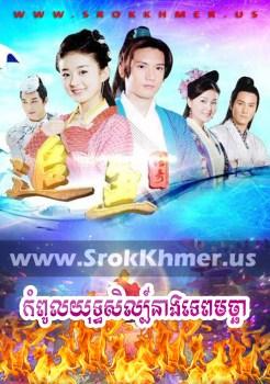 Kampoul Yuthsil Neang Tep Machha | Khmer Movie | Khmer Chinese Drama | Kolabkhmer | video4khmer | Phumikhmer | khmeravenue | film2us | movie2kh | tvb cambodia drama Best