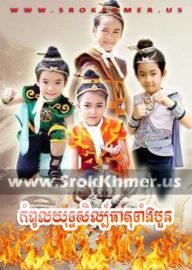 Kampoul Yuthsil Theat Tang 4, Khmer Movie, Kolabkhmer, movie-khmer, video4khmer, Phumikhmer, Khmotions, khmeravenue, khmersearch, khmerstation, cookingtips, ksdrama, khreplay
