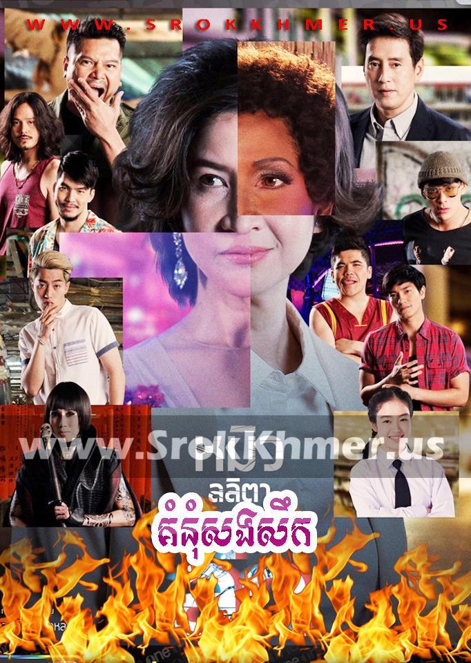 Komnum Sangsoek | Khmer Movie | khmer drama | video4khmer | movie-khmer | Kolabkhmer | Phumikhmer | Khmotions | khmeravenue | khmersearch | phumikhmer1 | soyo | khreplay Best