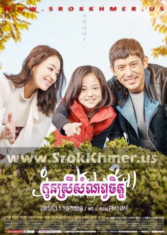 Kon Srey Samnab Chit, Khmer Movie, khmer drama, video4khmer, movie-khmer, Kolabkhmer, Phumikhmer, khmotions, khmeravenue, sweetdrama, khmercitylove, ksdrama, soyo, khreplay