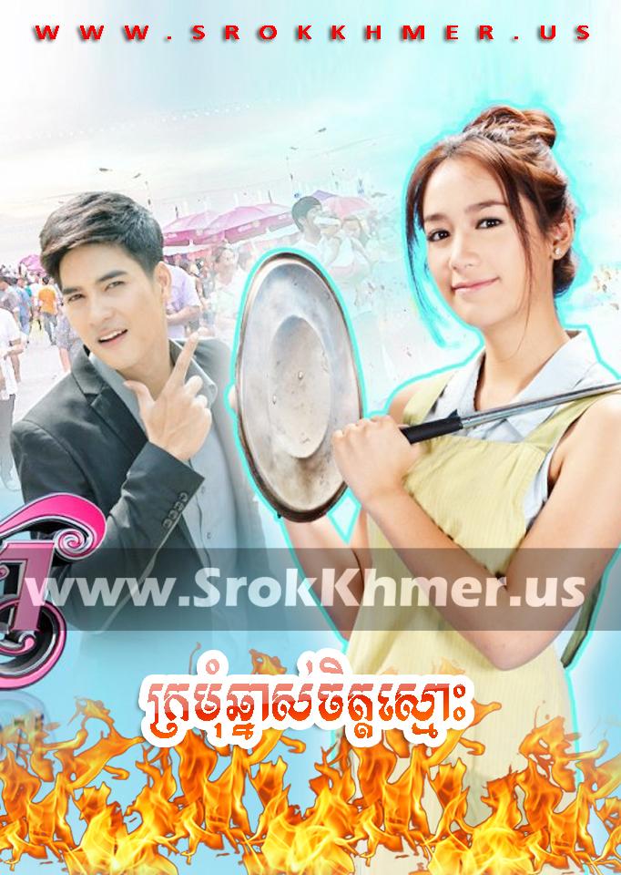 Kramom Chhnas Chit Smoh, Khmer Movie, khmer drama, video4khmer, movie-khmer, Kolabkhmer, Phumikhmer, Khmotions, khmeravenue, khmersearch, phumikhmer1, soyo, khreplay