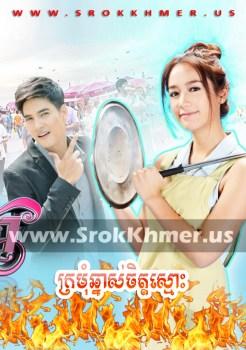 Kramom Chhnas Chit Smoh | Khmer Movie | khmer drama | video4khmer | movie-khmer | Kolabkhmer | Phumikhmer | Khmotions | khmeravenue | khmersearch | phumikhmer1 | soyo | khreplay Best