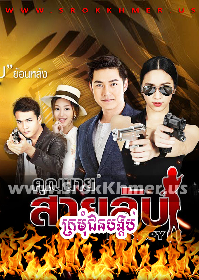 Kramom Chun Bangkob, Khmer Movie, khmer drama, video4khmer, movie-khmer, Kolabkhmer, Phumikhmer, Khmotions, khmeravenue, khmersearch, phumikhmer1, soyo, khreplay