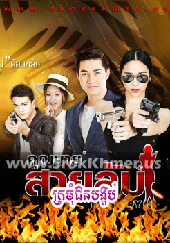 Kramom Chun Bangkob | Khmer Movie | khmer drama | video4khmer | movie-khmer | Kolabkhmer | Phumikhmer | Khmotions | khmeravenue | khmersearch | phumikhmer1 | soyo | khreplay Best
