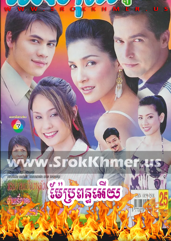 Mae Prapun Euy, Khmer Movie, khmer drama, video4khmer, movie-khmer, Kolabkhmer, Phumikhmer, Khmotions, khmeravenue, khmersearch, phumikhmer1, soyo, khreplay