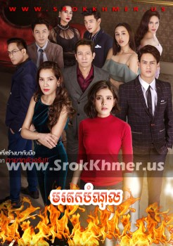 Morodok Bamnol | Khmer Movie | khmer thai drama | Kolabkhmer | movie-khmer | video4khmer | Phumikhmer | Khmotion | khmeravenue | khmersearch | merlkon Best