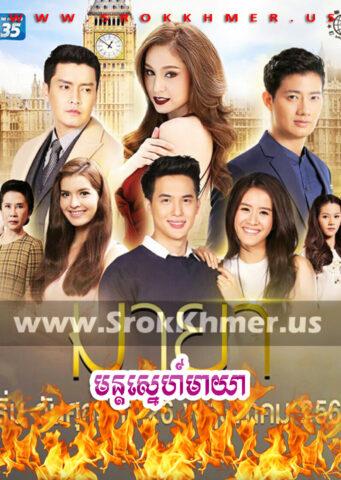 Mun Sne Meayea, Khmer Movie, khmer drama, video4khmer, movie-khmer, Kolabkhmer, Phumikhmer, Khmotions, khmeravenue, khmersearch, phumikhmer1, soyo, khreplay