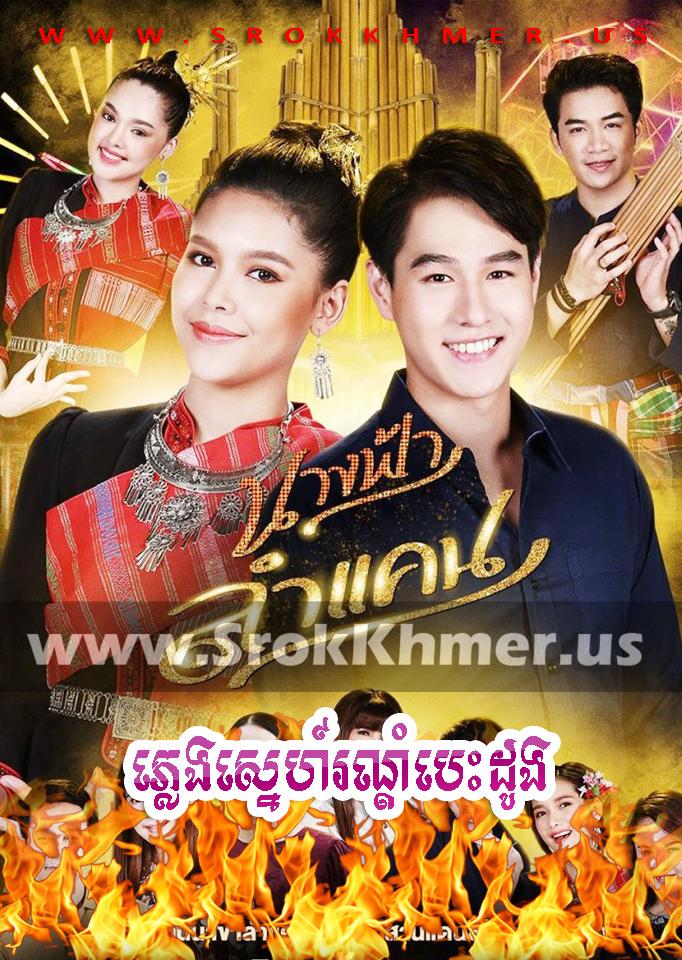 Phleng Sne Rundom Besdong, Khmer Movie, khmer drama, video4khmer, movie-khmer, Kolabkhmer, Phumikhmer, Khmotions, khmeravenue, khmersearch, phumikhmer1, soyo, khreplay