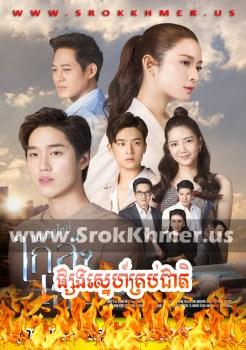 Phsang Sne Krub Cheat | Khmer Movie | khmer thai drama | Kolabkhmer | movie-khmer | video4khmer | Phumikhmer | Khmotion | khmeravenue | khmersearch | merlkon Best