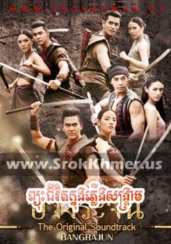 Phyouh Chivit Khnong Phleung Sangkream | Khmer Movie | Kolabkhmer | movie-khmer | video4khmer | Phumikhmer | Khmotions | khmeravenue | khmersearch | khmerstation | cookingtips | Best
