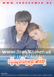 Ponloeu Sne Kbae Preah Atit, Khmer Movie, khmer drama, video4khmer, movie-khmer, Kolabkhmer, Phumikhmer, Khmotions, khmeravenue, khmersearch, phumikhmer1, soyo, khreplay