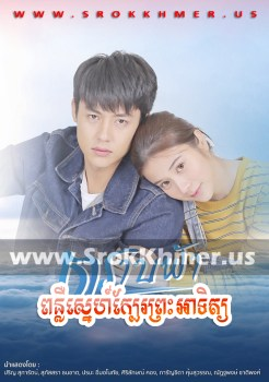 Ponloeu Sne Kbae Preah Atit | Khmer Movie | Kolabkhmer | movie-khmer | video4khmer | Phumikhmer | Khmotions | khmeravenue | khmersearch | khmerstation | cookingtips | ksdrama | khreplay Best