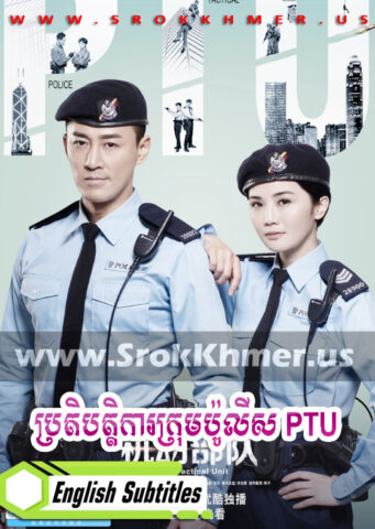 Pratibathkar Krom Police PTU, Khmer Movie, khmer drama, video4khmer, movie-khmer, Kolabkhmer, Phumikhmer, khmeravenue, film2us, khmercitylove, sweetdrama, tvb cambodia drama