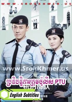 Pratibathkar Krom Police PTU | Khmer Movie | khmer drama | video4khmer | movie-khmer | Kolabkhmer | Phumikhmer | khmeravenue | film2us | khmercitylove | sweetdrama | tvb cambodia drama Best