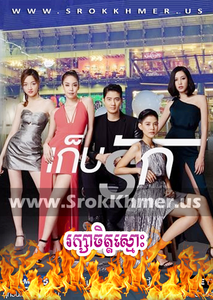 Raksa Chit Smoh, Khmer Movie, khmer thai drama, Kolabkhmer, movie-khmer, video4khmer, Phumikhmer, Khmotion, khmeravenue, khmersearch, merlkon