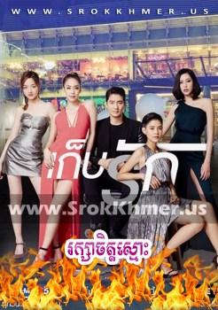Raksa Chit Smoh | Khmer Movie | khmer thai drama | Kolabkhmer | movie-khmer | video4khmer | Phumikhmer | Khmotion | khmeravenue | khmersearch | merlkon Best