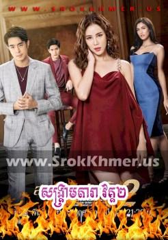 Sangkream Dara 2 | Khmer Movie | Kolabkhmer | movie-khmer | video4khmer | Phumikhmer | Khmotions | khmeravenue | khmersearch | khmerstation | cookingtips | ksdrama | khreplay Best