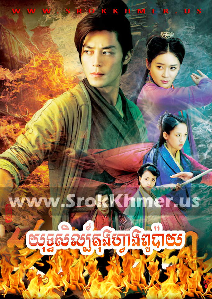 Yuthsil Dongfang Bubai, Khmer Movie, Khmer Chinese Drama, Kolabkhmer, video4khmer, Phumikhmer, khmeravenue, film2us, movie2kh, tvb cambodia drama