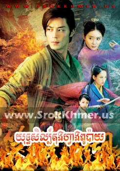 Yuthsil Dongfang Bubai   Khmer Movie   Khmer Chinese Drama   Kolabkhmer   video4khmer   Phumikhmer   khmeravenue   film2us   movie2kh   tvb cambodia drama Best