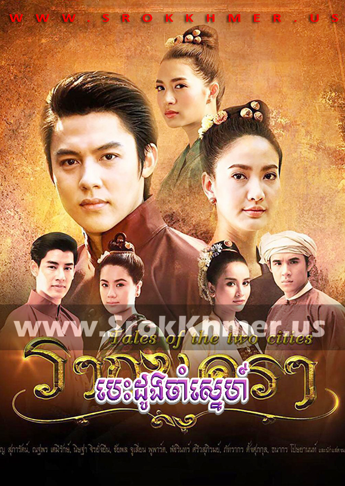 Besdong Cham Sne, Khmer Movie, khmer drama, video4khmer, movie-khmer, Kolabkhmer, Phumikhmer, Khmotions, khmeravenue, khmersearch, phumikhmer1, ksdrama, khreplay