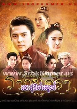 Besdong Cham Sne | Khmer Movie | khmer drama | video4khmer | movie-khmer | Kolabkhmer | Phumikhmer | Khmotions | khmeravenue | khmersearch | phumikhmer1 | ksdrama | khreplay Best