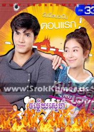Chamleuy Sne, Khmer Movie, khmer drama, video4khmer, movie-khmer, Kolabkhmer, Phumikhmer, Khmotions, khmeravenue, khmersearch, phumikhmer1, ksdrama, khreplay