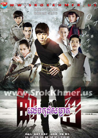 Lek Code Samngat, Khmer Movie, khmer drama, video4khmer, movie-khmer, Kolabkhmer, Phumikhmer, khmeravenue, ksdrama, khmercitylove, sweetdrama, tvb cambodia drama