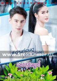 Lek Code Sne, Khmer Movie, khmer drama, video4khmer, movie-khmer, Kolabkhmer, Phumikhmer, Khmotions, khmeravenue, khmersearch, phumikhmer1, ksdrama, khreplay