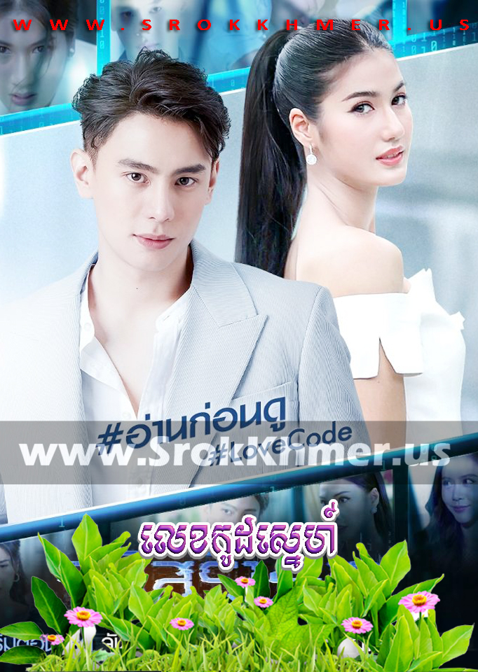 Lek Code Sne, Khmer Movie, khmer drama, video4khmer, movie-khmer, Kolabkhmer, Phumikhmer, Khmotions, khmeravenue, khmersearch, phumikhmer1, ksdrama, khreplay