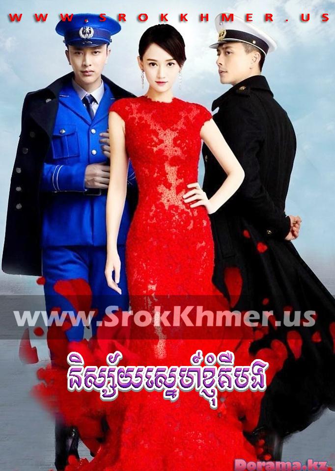 Nisay Sne Khnhom Koeu Bong, Khmer Movie, khmer drama, video4khmer, movie-khmer, Kolabkhmer, Phumikhmer, khmeravenue, ksdrama, khmercitylove, sweetdrama, tvb cambodia drama