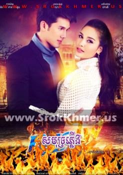 Samoth Phleung | Khmer Movie | khmer drama | video4khmer | movie-khmer | Kolabkhmer | Phumikhmer | Khmotions | khmeravenue | khmersearch | phumikhmer1 | ksdrama | khreplay Best