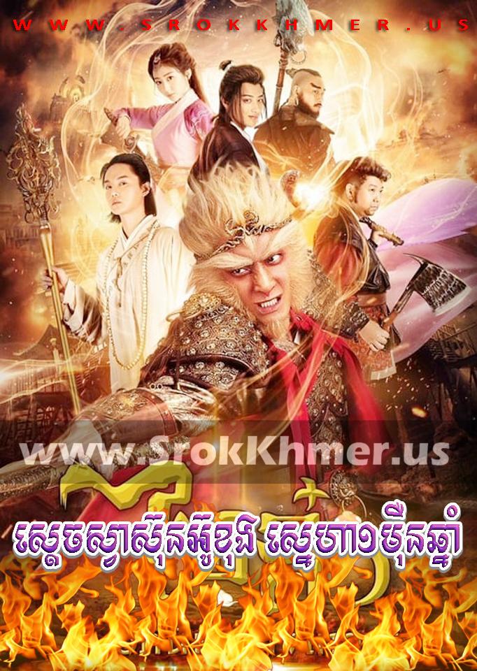 Sdech Sva Sun Wukong Sneha 10000 Chhnam, Khmer Movie, khmer drama, video4khmer, movie-khmer, Kolabkhmer, Phumikhmer, khmeravenue, ksdrama, khmercitylove, sweetdrama, tvb cambodia drama