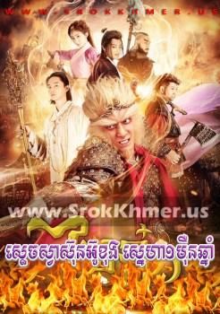 Sdech Sva Sun Wukong Sneha 10000 Chhnam   Khmer Movie   khmer drama   video4khmer   movie-khmer   Kolabkhmer   Phumikhmer   khmeravenue   ksdrama   khmercitylove   sweetdrama   tvb cambodia drama Best