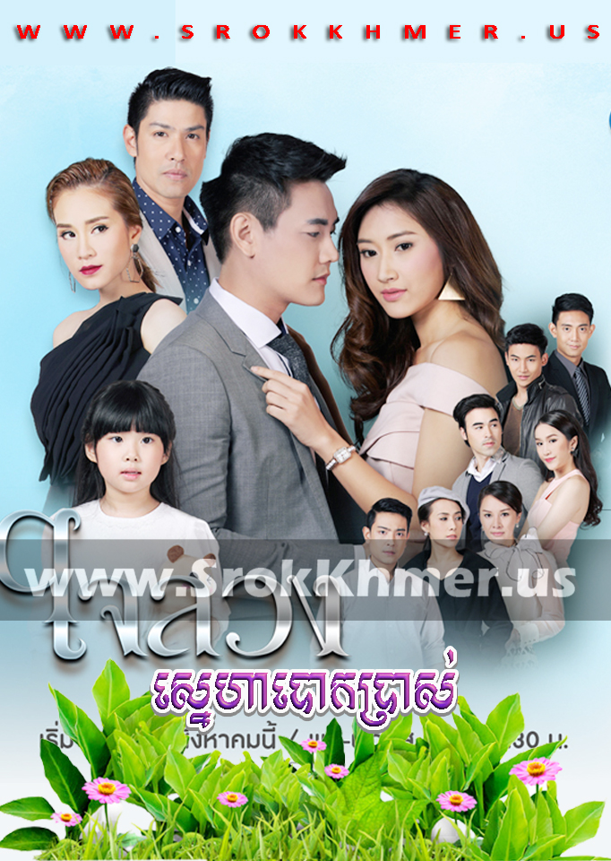 Sneha Boak Pras, Khmer Movie, khmer drama, video4khmer, movie-khmer, Kolabkhmer, Phumikhmer, Khmotions, khmeravenue, khmersearch, phumikhmer1, ksdrama, khreplay