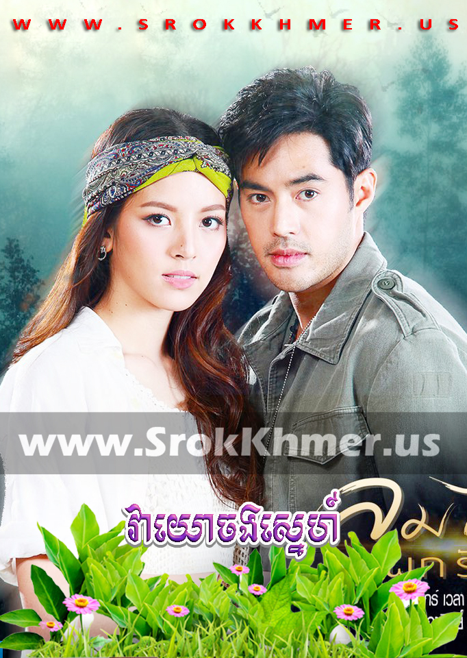 Veayo Chang Sne, Khmer Movie, khmer drama, video4khmer, movie-khmer, Kolabkhmer, Phumikhmer, Khmotions, khmeravenue, khmersearch, phumikhmer1, ksdrama, khreplay