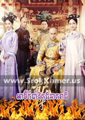 Athkambang Kuch Neak Reach, Khmer Movie, khmer drama, video4khmer, movie-khmer, Kolabkhmer, Phumikhmer, khmeravenue, ksdrama, khmercitylove, sweetdrama, tvb cambodia drama