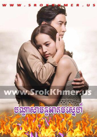 Bandasa Mun Akum Sne, Khmer Movie, khmer drama, video4khmer, movie-khmer, Kolabkhmer, Phumikhmer, Khmotions, khmeravenue, khmersearch, phumikhmer1, ksdrama, khreplay