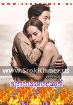 Bandasa Mun Akum Sne | Khmer Movie | khmer drama | video4khmer | movie-khmer | Kolabkhmer | Phumikhmer | Khmotions | khmeravenue | khmersearch | phumikhmer1 | ksdrama | khreplay Best