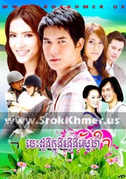 Besdong Khnong Rongvong Sne | Khmer Movie | khmer drama | video4khmer | movie-khmer | Kolabkhmer | Phumikhmer | Khmotions | khmeravenue | khmersearch | phumikhmer1 | ksdrama | khreplay Best