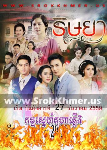 Kam Sne Kuhea Phleung, Khmer Movie, khmer drama, video4khmer, movie-khmer, Kolabkhmer, Phumikhmer, Khmotions, khmeravenue, khmersearch, phumikhmer1, ksdrama, khreplay