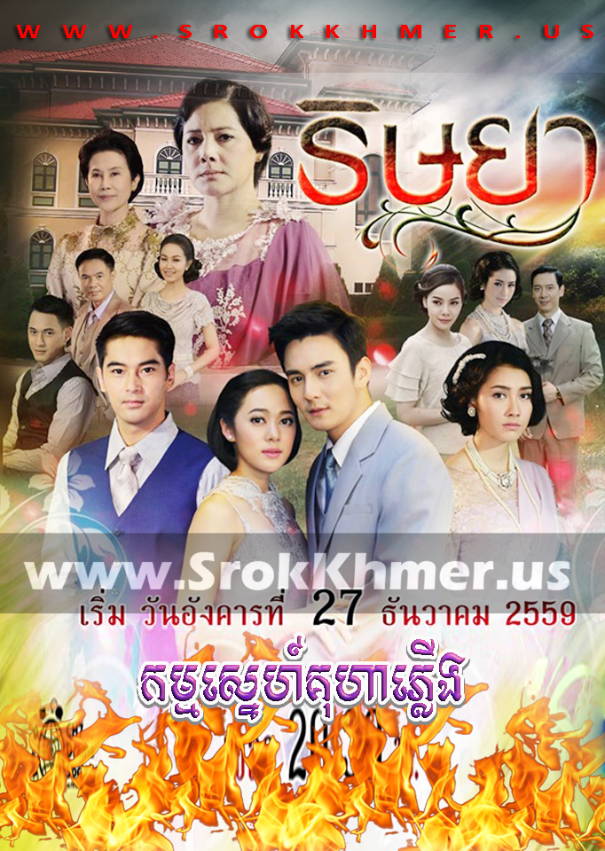 Kam Sne Kuhea Phleung, Khmer Movie, khmer drama, video4khmer, movie-khmer, Kolabkhmer, Phumikhmer, Khmotions, khmeravenue, khmersearch, phumikhmer1, ksdrama, khreplay