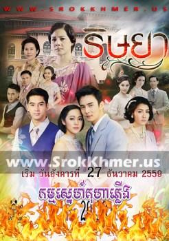 Kam Sne Kuhea Phleung   Khmer Movie   khmer drama   video4khmer   movie-khmer   Kolabkhmer   Phumikhmer   Khmotions   khmeravenue   khmersearch   phumikhmer1   ksdrama   khreplay Best