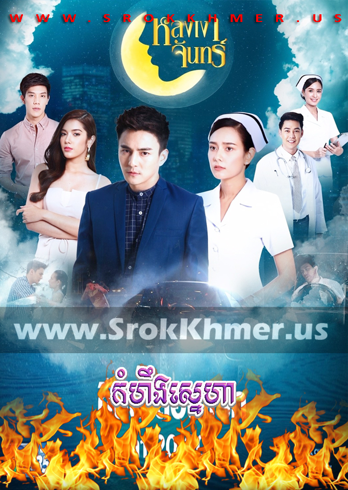 Kamhoeng Sneha, Khmer Movie, khmer drama, video4khmer, movie-khmer, Kolabkhmer, Phumikhmer, Khmotions, khmeravenue, khmersearch,phumikhmer1, ksdrama, khreplay