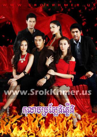 Kolab Praleng Phleung, Khmer Movie, khmer drama, video4khmer, movie-khmer, Kolabkhmer, Phumikhmer, Khmotions, khmeravenue, khmersearch, phumikhmer1, ksdrama, khreplay