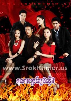 Kolab Praleng Phleung | Khmer Movie | khmer drama | video4khmer | movie-khmer | Kolabkhmer | Phumikhmer | Khmotions | khmeravenue | khmersearch | phumikhmer1 | ksdrama | khreplay Best