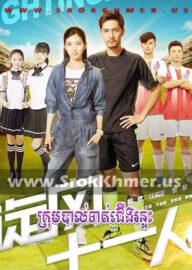 Krom Bal Toat Cheung Runteah, Khmer Movie, khmer drama, video4khmer, movie-khmer, Kolabkhmer, Phumikhmer, khmeravenue, ksdrama, khmercitylove, sweetdrama, tvb cambodia drama